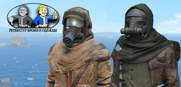 Ретекстур одежды поселенцев для Fallout 4
