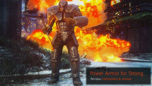 Силовая броня для Силача / Power Armor for Strong для Fallout 4