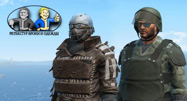 Ретекстур брони и одежды Охраны для Fallout 4