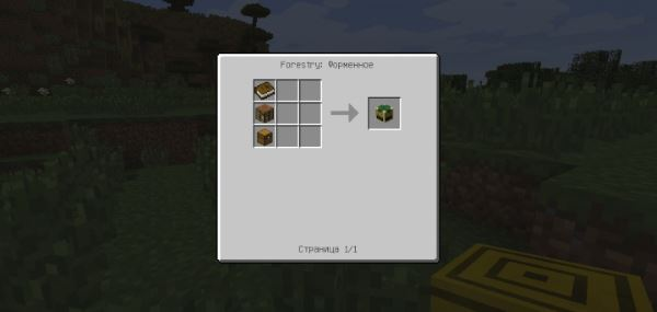 NEI Integration для Minecraft 1.7.10