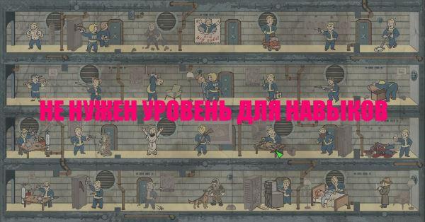 Не нужен уровень для навыков v 1.4 для Fallout 4