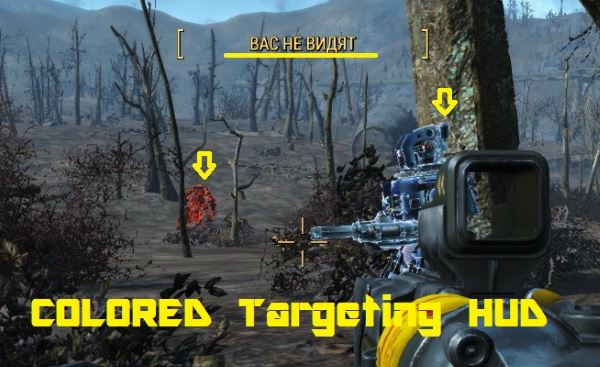 Colored Targeting HUD ��� Fallout 4