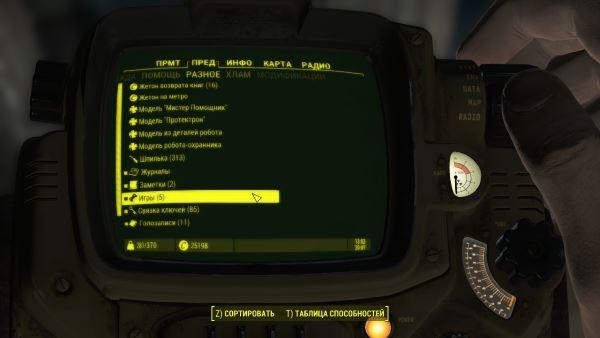 FOW SORT - Сортировка инвентаря (совместимо с DEF UI) v 2.6 для Fallout 4