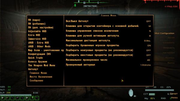 Loot Everything для Fallout: New Vegas
