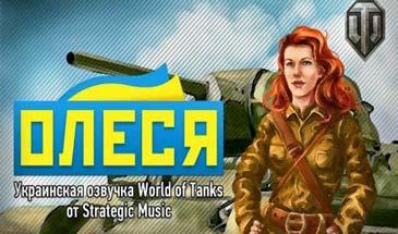 Женская украинская озвучка Олеся для World of Tanks 0.9.16