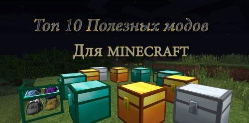 Сборка Самых Полезных Модов для Minecraft 1.7.10