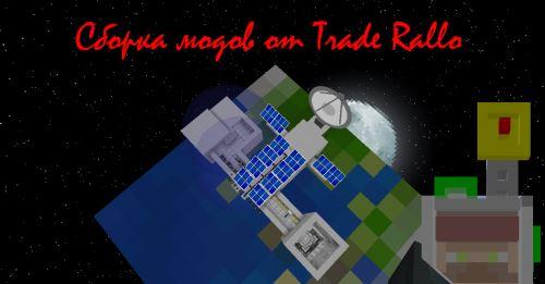 Сборка модов от TradeRallo для Minecraft 1.7.10