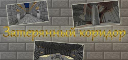 Затерянный коридор by Tialas555 для Minecraft 1.7.10