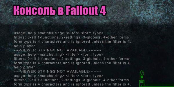 Включение консоли в режиме Выживания для Fallout 4