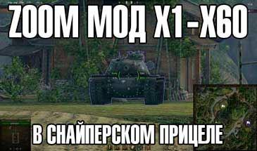 Zoom мод x1-x60 в прицеле для World of Tanks 0.9.16