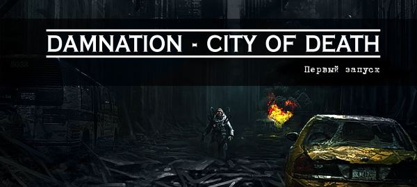 NoDVD для Damnation City of Death v 1.0