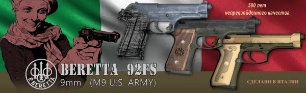 Беретта 92FS. От простого к сложному для Fallout 4