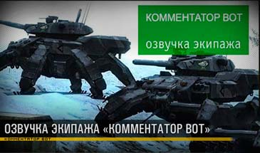 Озвучка Коментатора (Виктора Усепусева) для World of Tanks 0.9.16