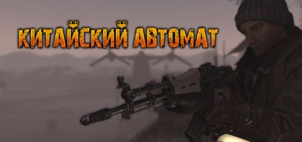 Китайский Автомат - Wasteland Melody's Chinese Assault Rifle v 1.4 для Fallout 4