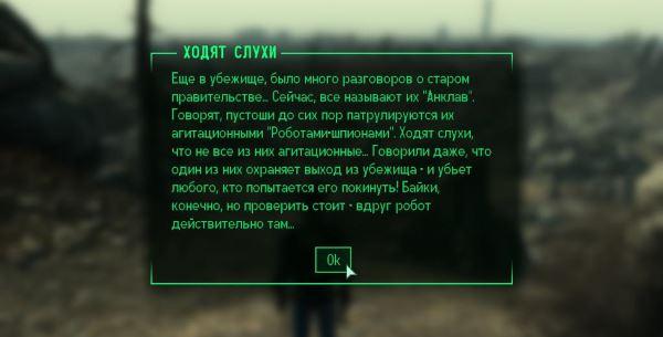 Mod Robot для Fallout 3