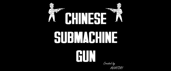 Chinese Submachine Gun - Китайский Пистолет-пулемет v 1.5 для Fallout 4