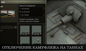 Невидимые камуфляжи для World of Tanks 0.9.16