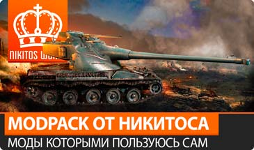 Моды от Никитоса для World of Tanks 0.9.16