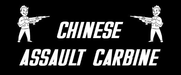 Chinese Assault Carbine - Китайский штурмовой карабин для Fallout 4