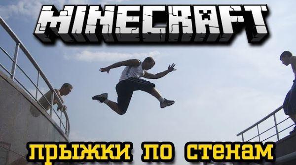 Wall Jump для Minecraft 1.8