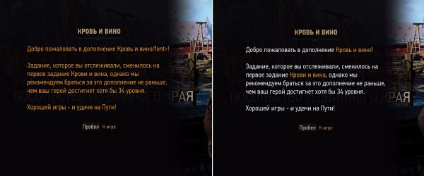 Russian Localization Fixes v 0.91 для Ведьмак 3