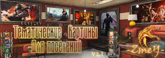 Тематические картины для поселений v 2.1 для Fallout 4