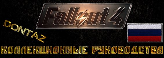 The Collector's Guides / Коллекционные руководства v 1.03 для Fallout 4