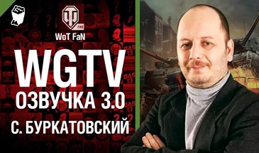 Озвучка экипажа от Серба (Сергея Буркатовского) для World of Tanks 0.9.16