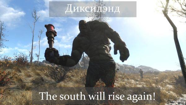 Диксилэнд v 0.4 для Fallout 4