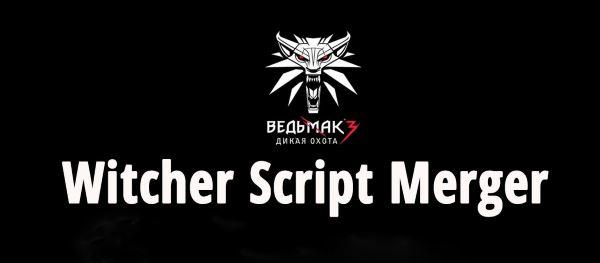 Script Merger v 0.6.2 для Ведьмак 3