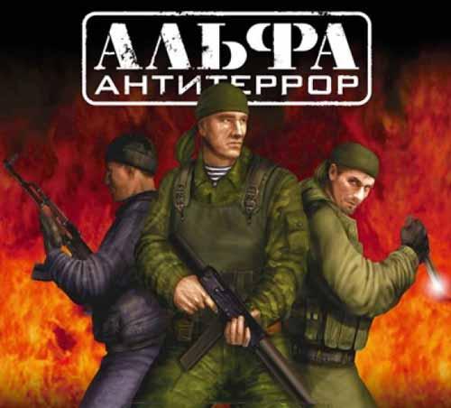 Озвучка из игры АЛЬФА АНТИТЕРРОР для World of Tanks 0.9.16