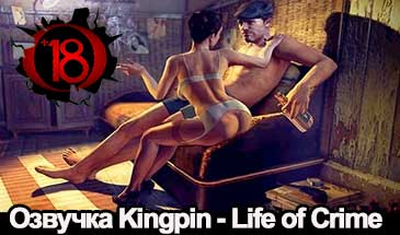 Озвучка из игры Kingpin Life of Crime (18+) для World Of Tanks 0.9.16