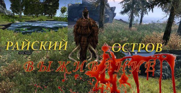 Райский остров: выживание v 2.0 для TES V: Skyrim