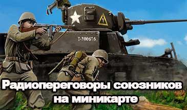 Звуковой мод радиопереговоров союзников на миникарте для World of Tanks 0.9.16
