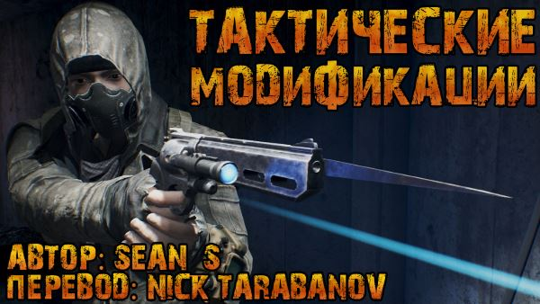 Тактические Модификации - Tactical Weapon Mods v 1.5.0 для Fallout 4