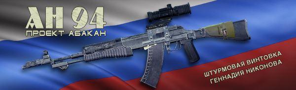 Штурмовая винтовка АН-94 «Абакан» v 3.0 для Fallout 4