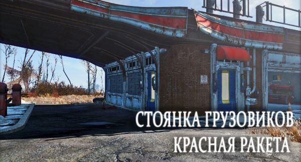 Обновление для Красной ракеты v 1.02 для Fallout 4