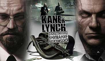 Озвучка экипажа из игры Kane & Lynch для World of Tanks 0.9.16
