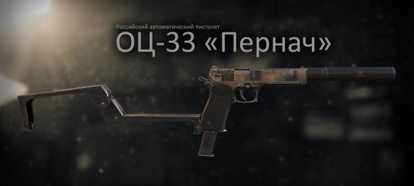 ОЦ-33 Пернач для Fallout 4