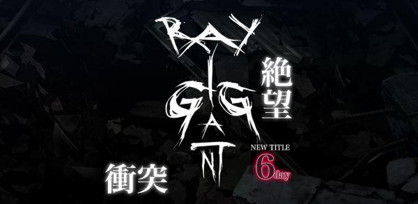 Трейнер для Ray Gigant v 1.0 (+3)