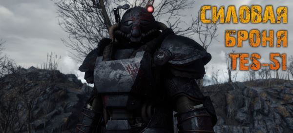 Силовая Броня TES-51 v 1.1 для Fallout 4