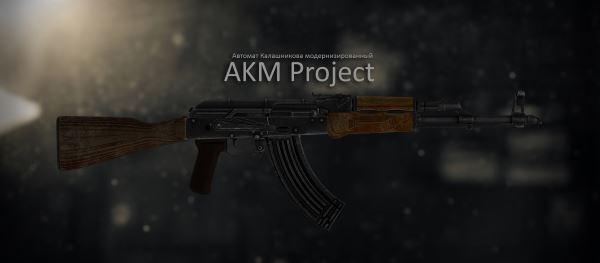 AKM Project для Fallout 4