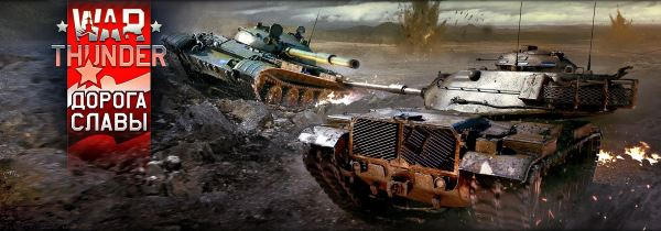 War Thunder: Дорога славы [1.61.1.76] (2012) PC | Online-only