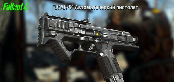 Пистолет-пулемёт LCAR-9 для Fallout 4