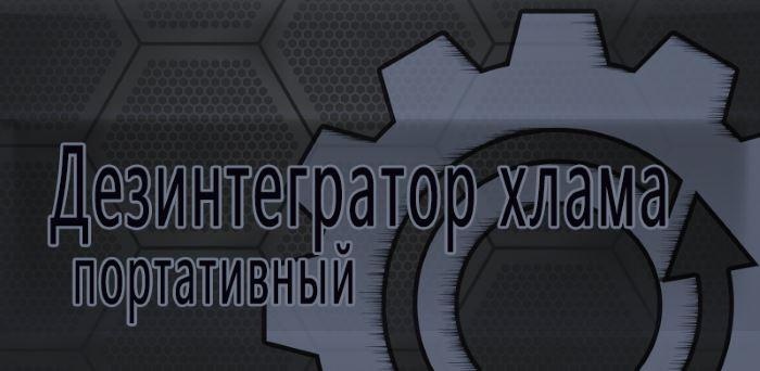 Портативный дезинтегратор хлама - Portable Junk Recycler для Fallout 4