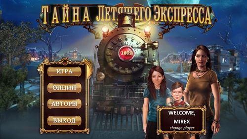 Тайна Летящего Экспресса / Runaway Express Mystery (2014) PC