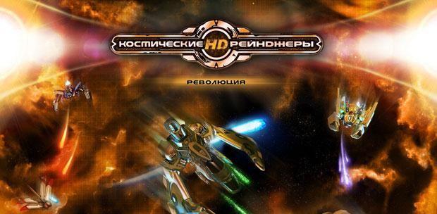 Космические рейнджеры HD: Революция / Space Rangers HD: A War Apart [v 2.1.2155.0] (2013) PC | RePack от Decepticon