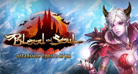 Blood and Soul [15.09.16] (2011) PC | Online-only