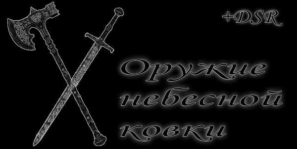 Оружие небесной ковки v 1.2 для TES V: Skyrim