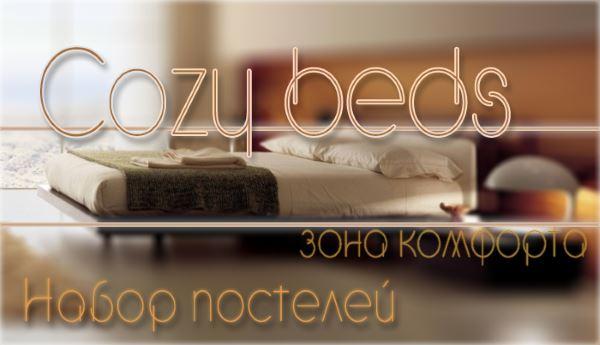 Постели Cozy Beds для Fallout 4